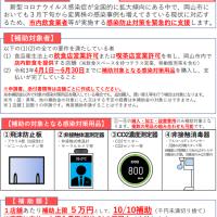岡山市飲食店等感染防止強化補助金