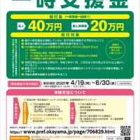 岡山県飲食店等一時支援金